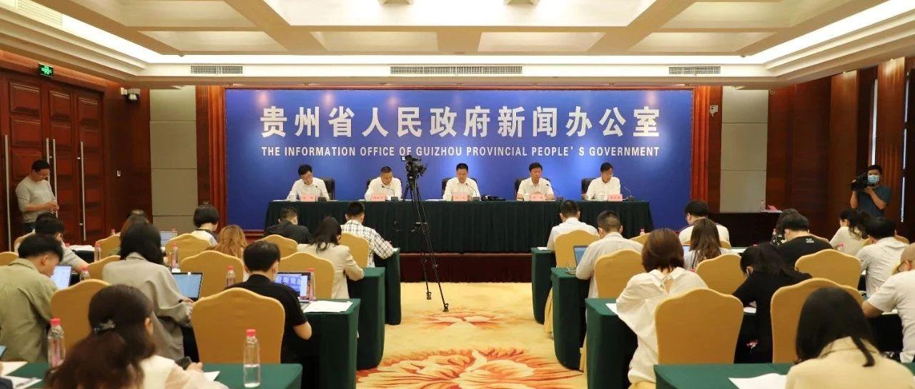 贵州省召开卫生健康规划新闻发布会 科学谋划 周密部署 奋力推动我省卫生健康事业高质量发展