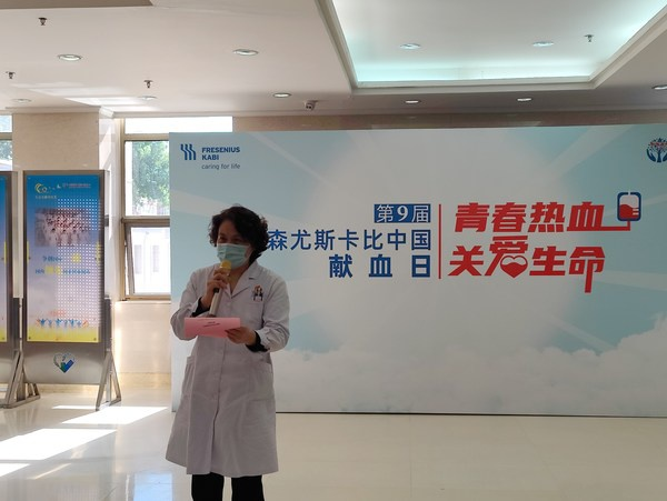 费森尤斯卡比中国第九届献血日活动举办