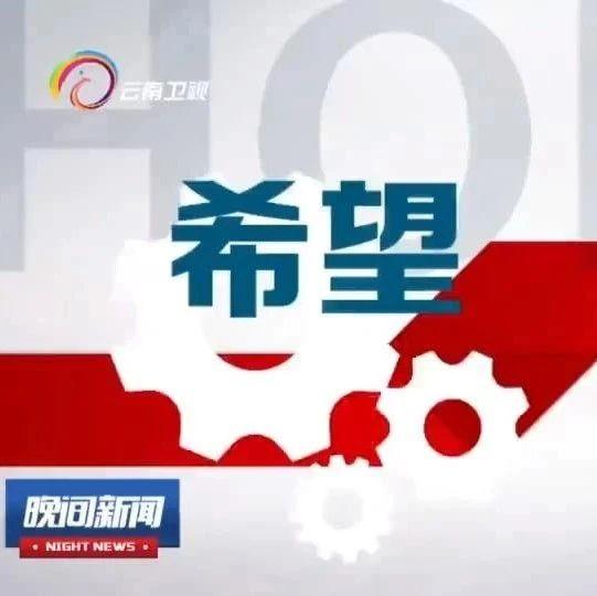太标集团:用阳光服务云南