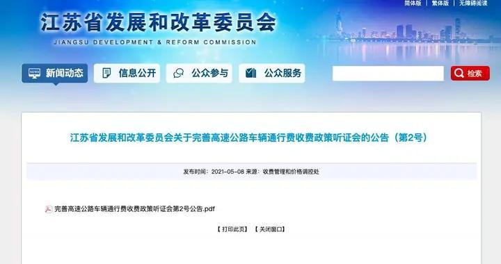 拟35元/车次,五峰山跨江大桥收费听证会将于5月下旬召开