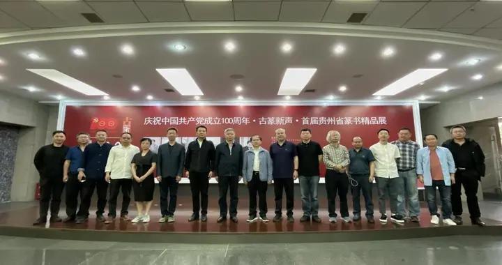 庆祝中国共产党成立100周年•古篆新声•首届贵州省篆书精品展开幕