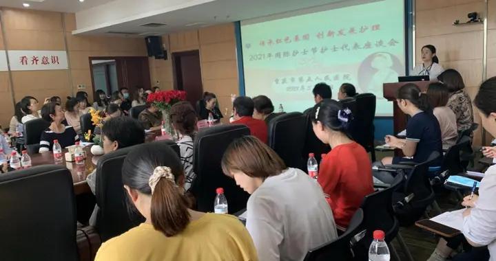 国科大重庆仁济医院(重庆市第五人民医院):召开护士代表座谈会,倾听白衣天使的心声