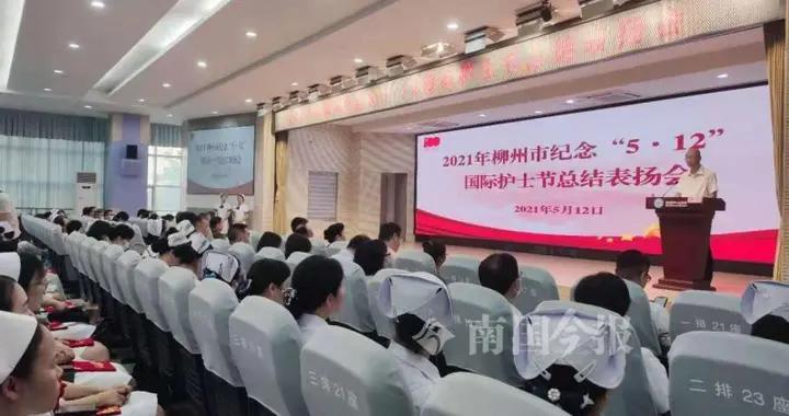"""""""送医入户是我们基层护理人员的职责""""5.12国际护士节,柳州325名优秀护士受表彰"""