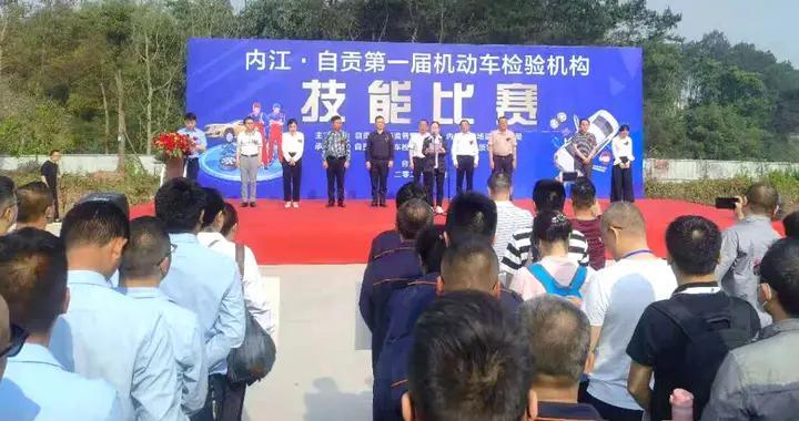 """践行""""工匠精神""""自贡、内江首届机动车检验机构技能比赛举行"""