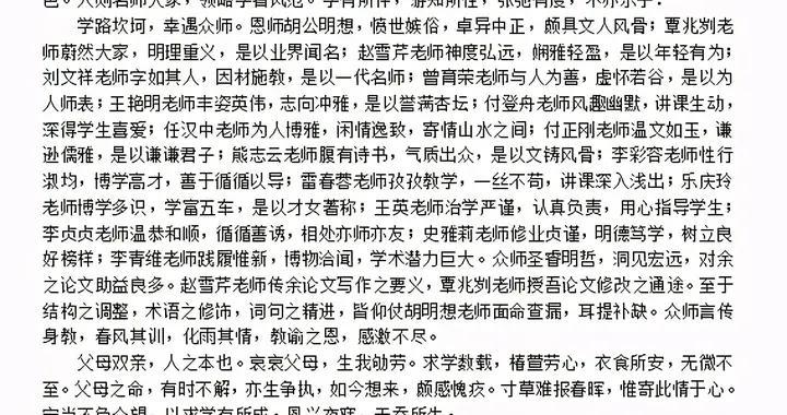 """火了!湖北大学毕业生千字""""文言文""""致谢感恩母校、感念师恩"""