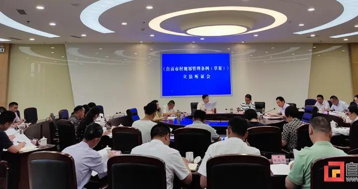 自贡市人大常委会召开《自贡市村规划管理条例(草案)》立法听证会