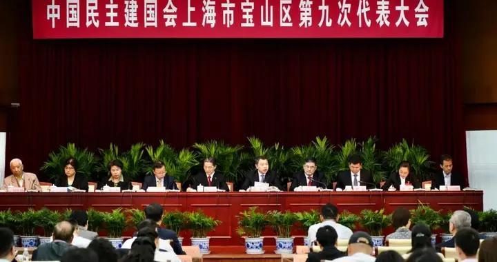 民建宝山区第九次代表大会召开 选举产生新一届区委班子