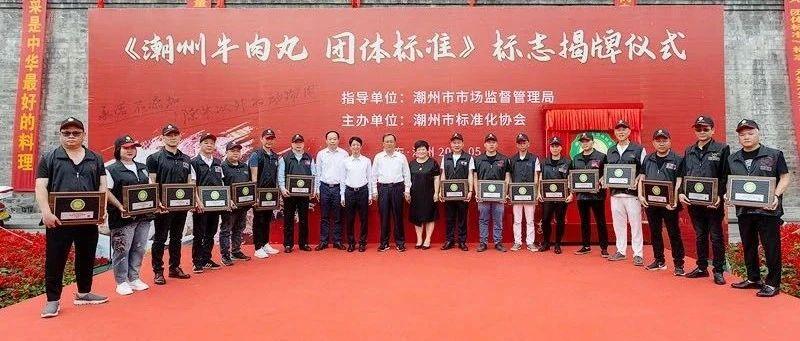 《潮州牛肉丸团体标准》标志揭牌仪式隆重举行