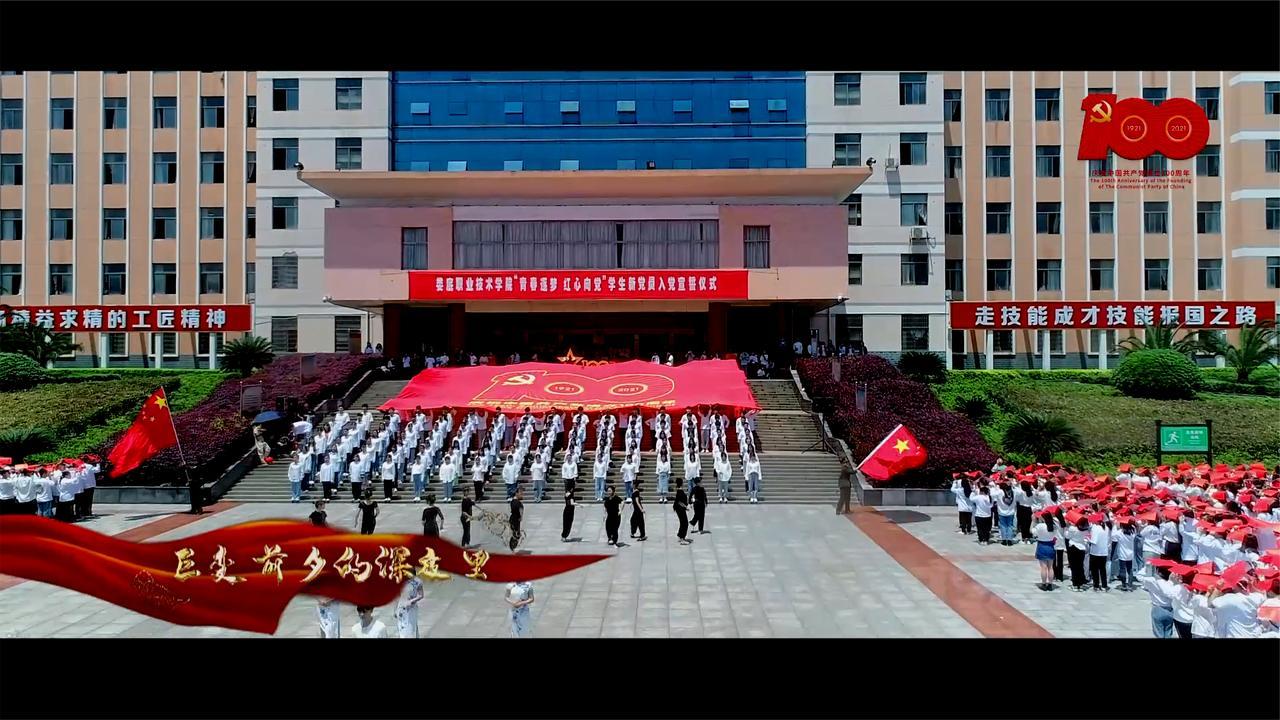 娄底职业技术学院唱响《龙的传人》 献礼建党100周年