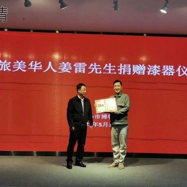 旅美华人姜雷在青捐赠珍贵漆器文物