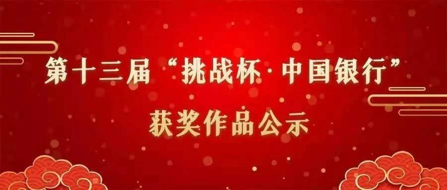 """湖北省第十三届""""挑战杯·中国银行""""获奖名单公示"""