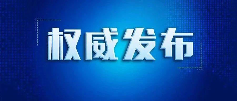 【头条】延期!宁夏下发通知:建议银川线下举办的大型活动延期举行…