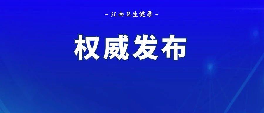 2021年5月11日江西省新型冠状病毒肺炎疫情情况