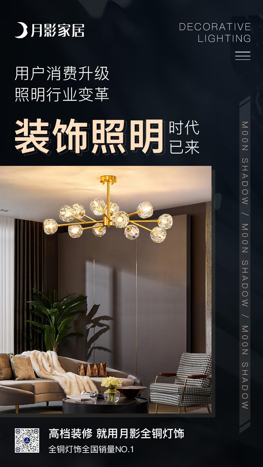 家装行业呈现新消费趋势,看月影灯饰如何在新消费趋势下破圈!