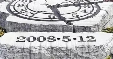 纪念512国殇13周年,缅怀逝者!