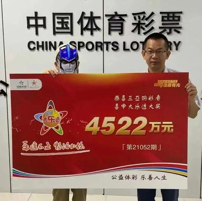 男子中了4522万大奖,领奖时当场给了投注站老板20万元