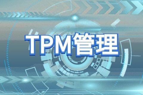 TPM在化工企业安全环保中的应用研究