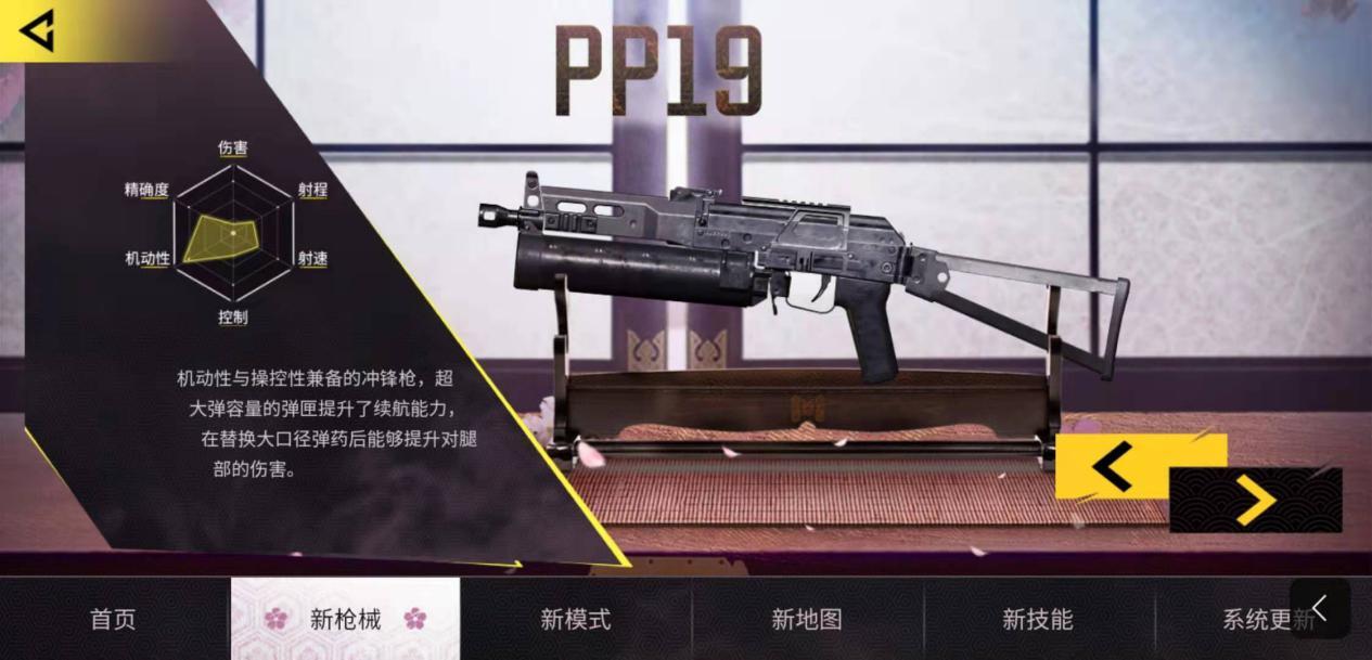 使命召唤手游:新版本T0已被预订?PP19成新皇,基础属性炸了