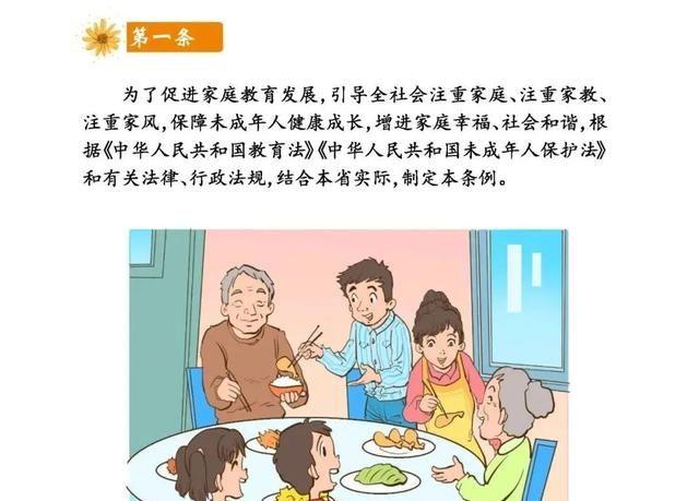 家庭教育宣传周 看这里!《安徽省家庭教育促进条例》内容全知道~