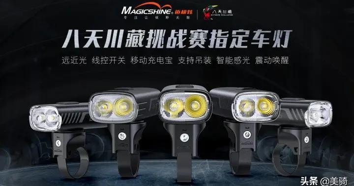 新品上市 2021年八天川藏极限挑战定制款DA1500远近光线控自行车灯