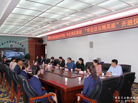 """甘肃工业职业技术学院举行""""华住店长精英班""""开班仪式"""