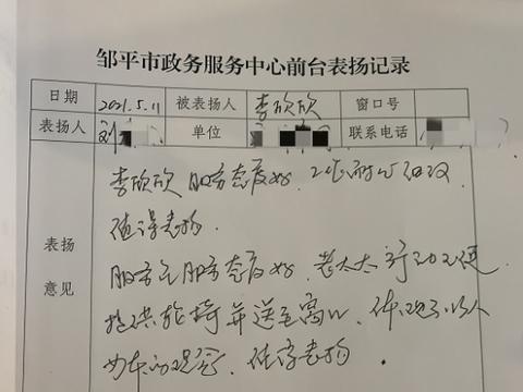 """邹平市政务服务大厅表扬信里动人的""""服务故事"""""""