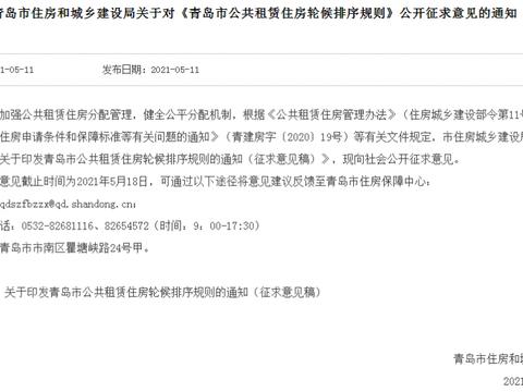 青岛拟调整公租房申请条件和保障标准 征求意见