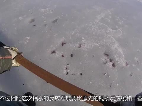 牛人把千度熔盐倒入结冰湖面,二话不说转身就跑,胆子真大!