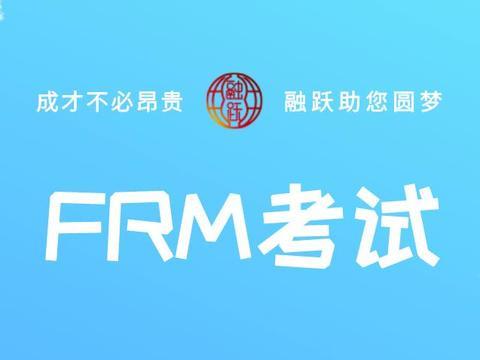 FRM一级考试中远期利率协议(FRA)交易特点是什么?