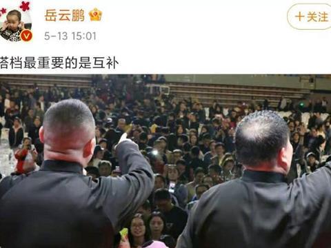 岳云鹏晒与孙越后脑勺照片,称搭档互补最重要