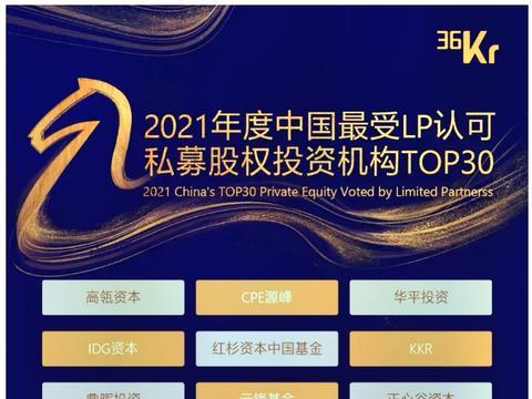 嘉实投资荣获2021年度中国最受LP认可私募股权投资机构TOP30