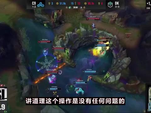 C9胜DK小炮一战成名:一把比赛打出了整个小组赛的奇观大赏