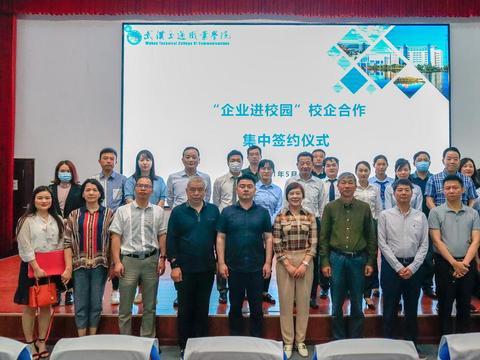 武汉交通职业学院校企合作谋新篇,12家企业集中签约!