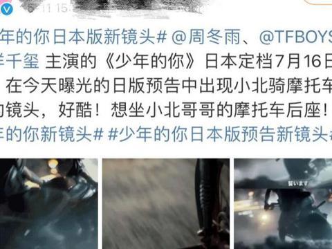 《少年的你》日版预告现千玺骑车漂移画面,新镜头?粉丝给出答案