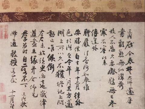 韩天雍:中日禅宗墨迹研究(上)