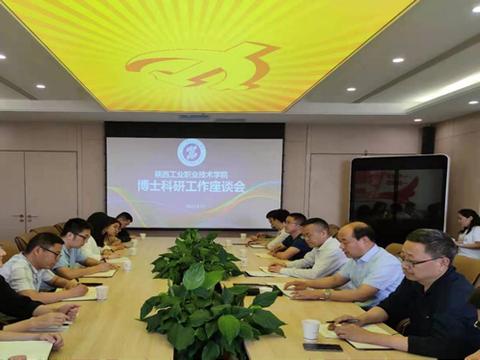 陕西工业职业技术学院召开2021年博士科研工作座谈会
