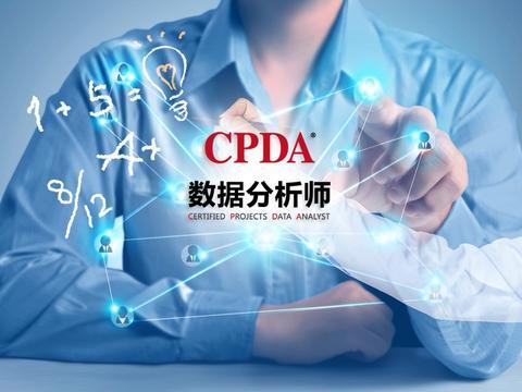 CPDA数据分析师培训:将数据存储在云中有哪些好处?