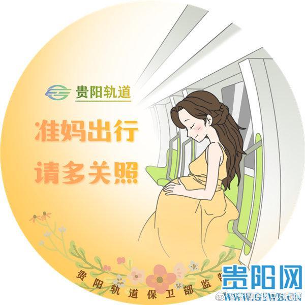 @ 贵阳孕妈妈们,孕妇坐地铁领专属徽章可享受绿色安检 丨融媒问政·市民关注
