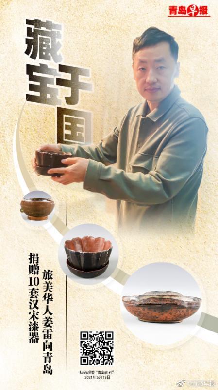 旅美华人姜雷向青岛捐赠10套汉、宋漆器
