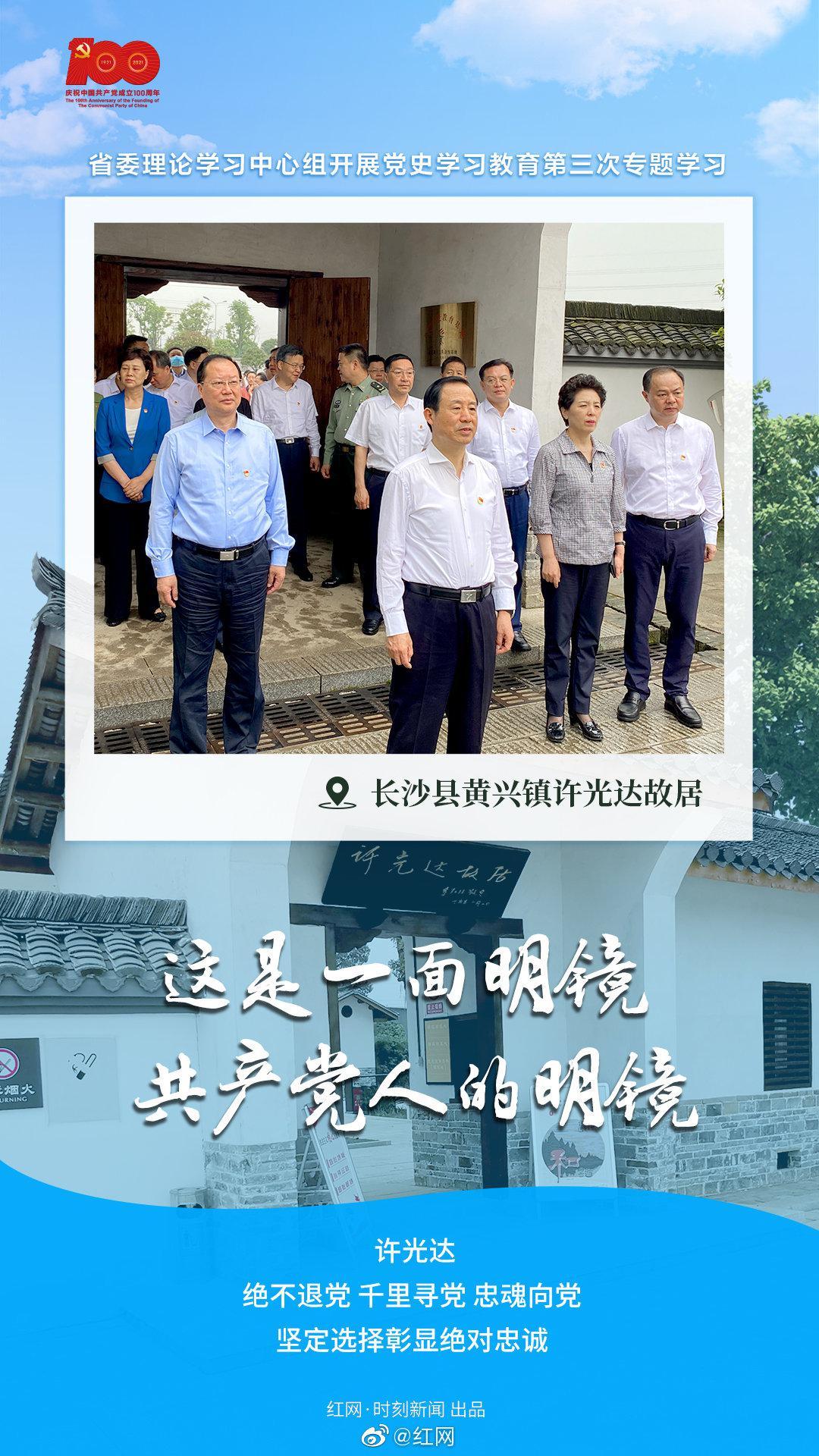 第一站:湖南省委理论学习中心组抵达许光达故居