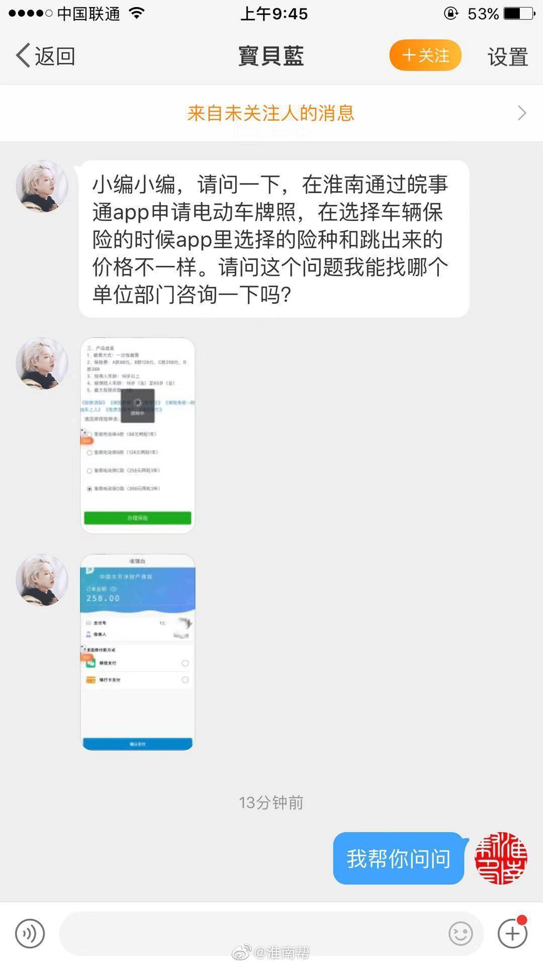 网友@寳貝藍 问:皖事通app申请电动车牌照保险业务,在哪里能咨询?