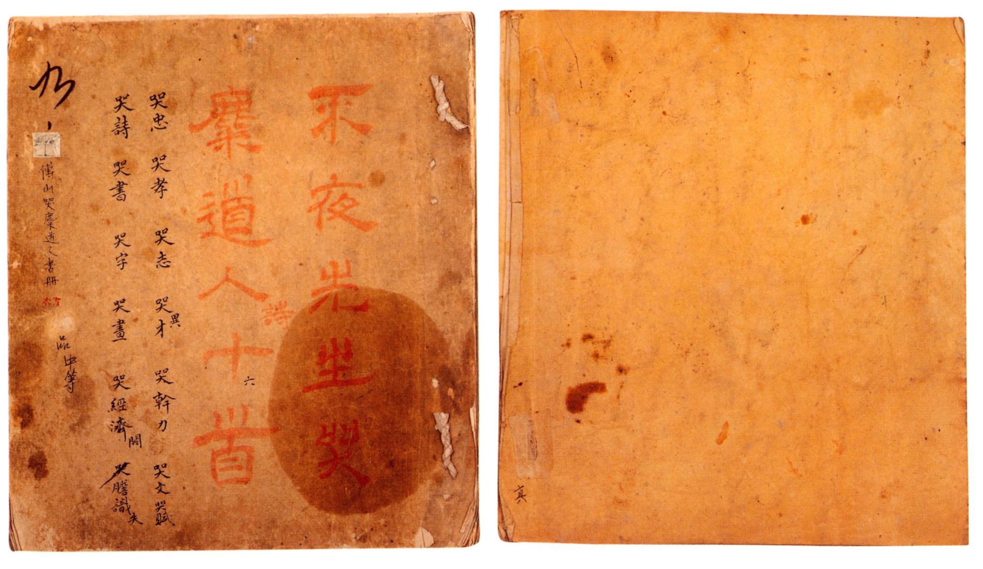 『经典册页』傅山 《哭子诗册》,傅氏最辉煌的草书之一
