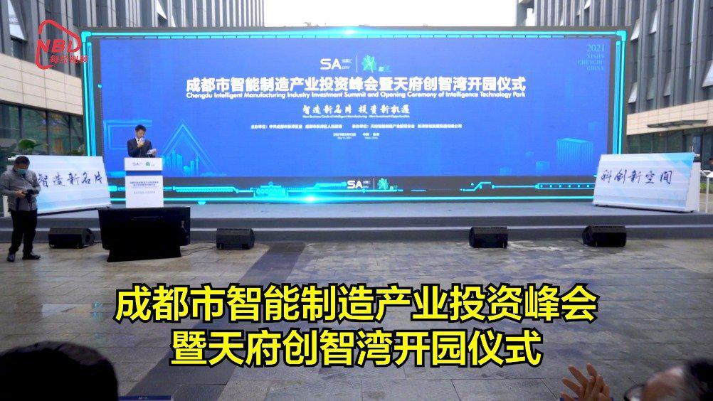 """成都智能制造产业投资峰会启幕 释放智能科技的""""新津机遇"""""""