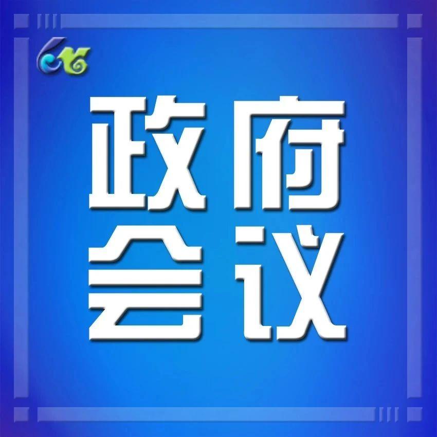图解5月12日省政府党组会议和常务会议