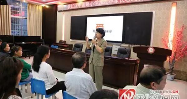 洪江区中山路小学举行家长心理健康讲座