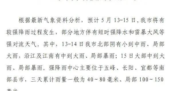 5月13日-15日宜昌市有较强降雨天气