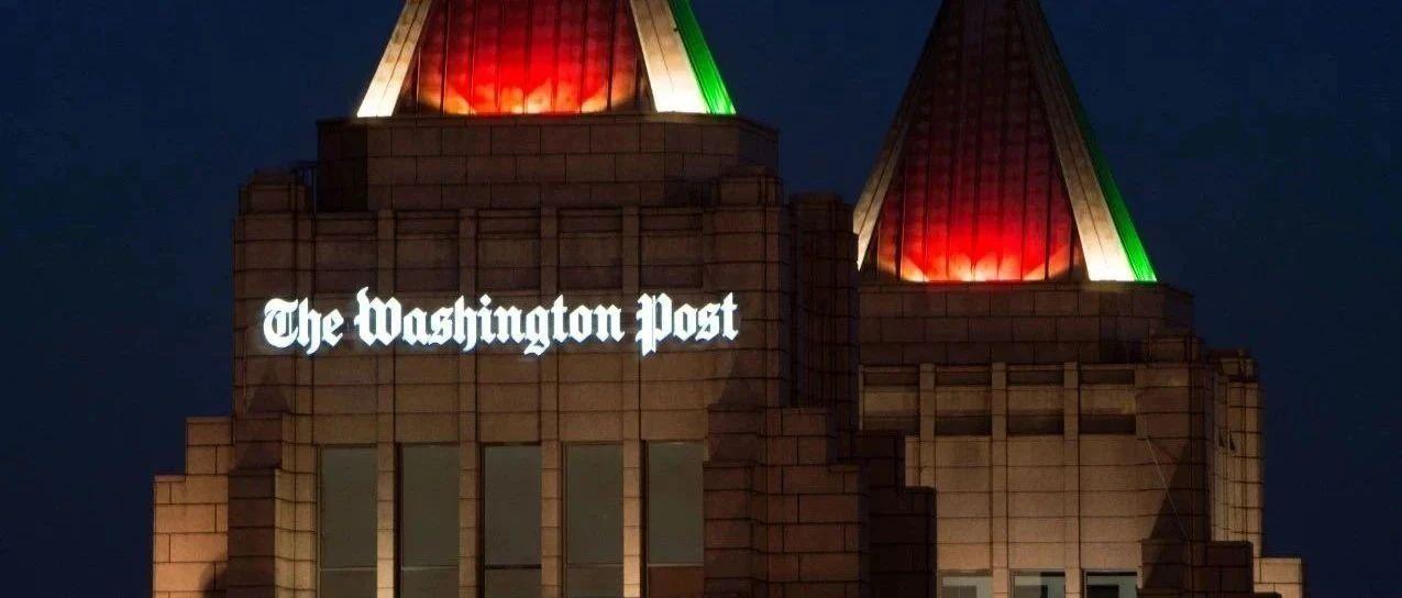 《华盛顿邮报》断章取义