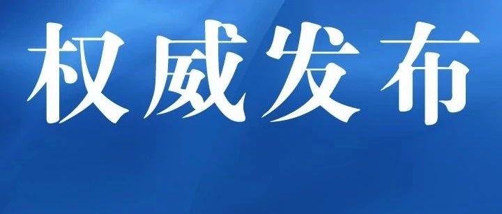 河南省人民政府令签署!6月10日起正式施行
