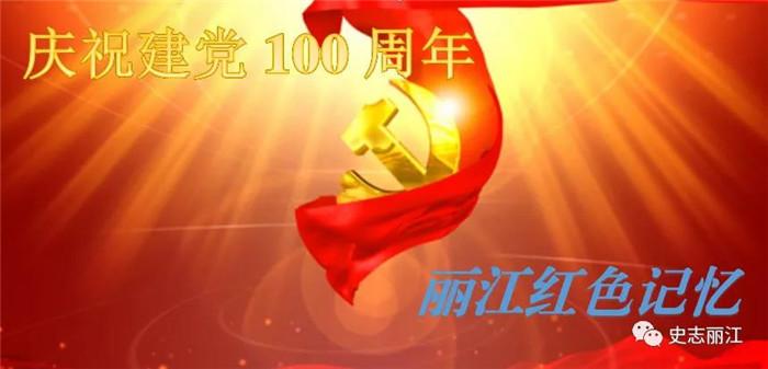 英雄本色 血染丰碑 ——丽江重要党史人物桑即藩
