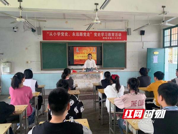 """邵阳市十六中举行""""从小学党史,永远跟党走"""" 主题团日活动"""